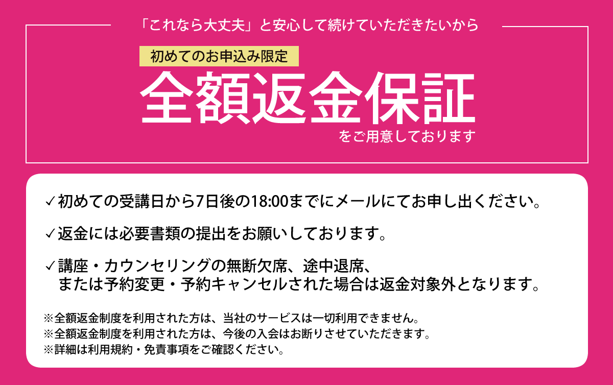 parcy's 初めてのお申込みは返金保証付き