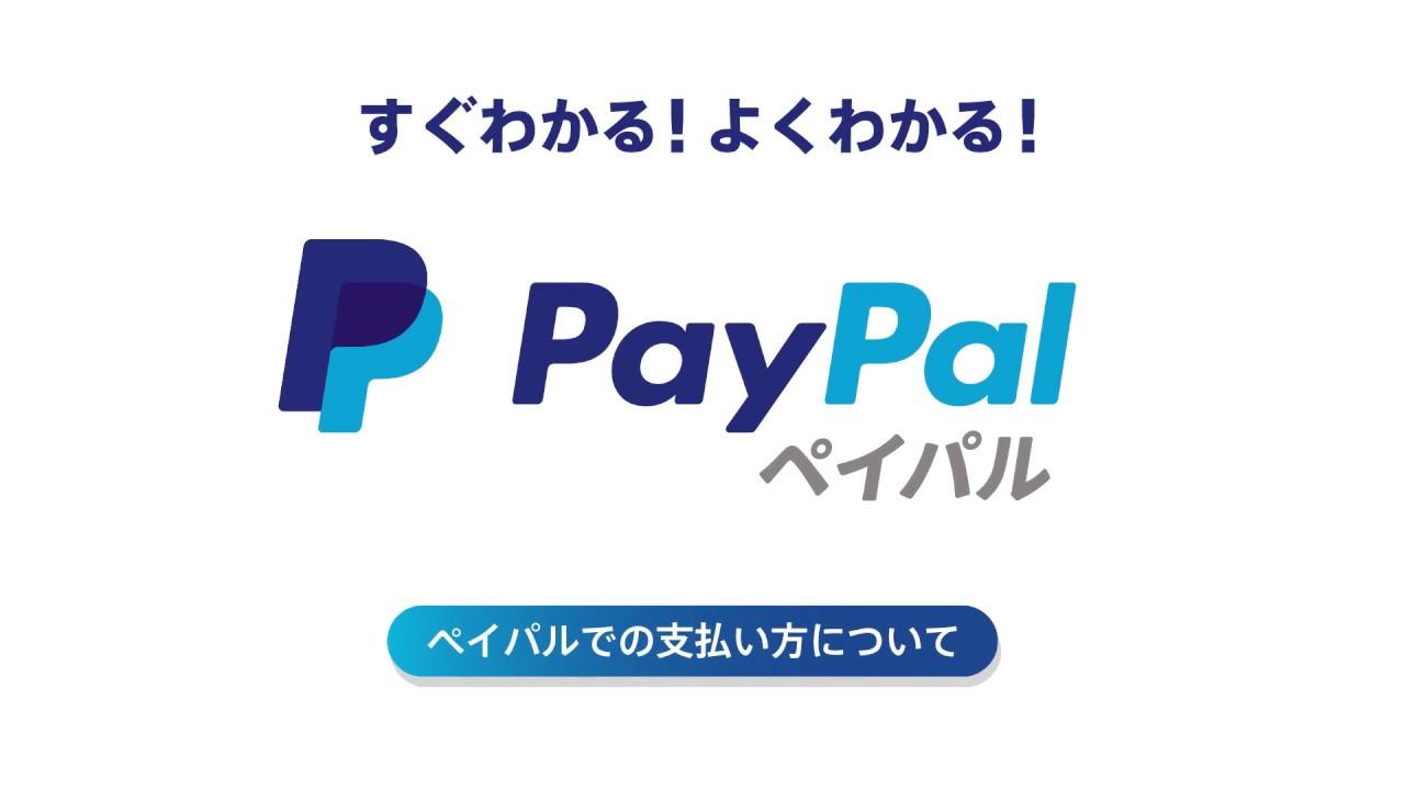 parcy'sペイパル(クレジットカード)決済の流れ